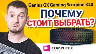 COMPUTEX 2015 ✔ Игровая клавиатура Genius GX Gaming Scorpion K20