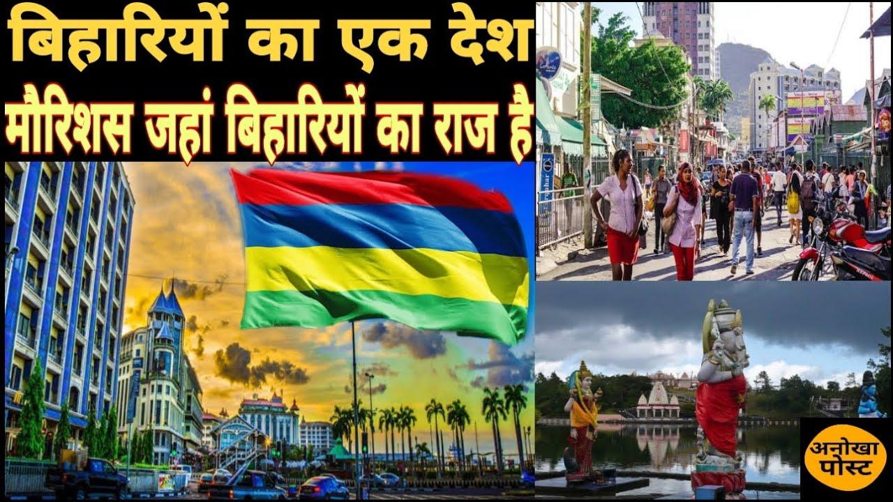 बिहारियों से भरा देश जहां भोजपुरी बोली जाती है।anokha post