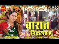 BARAT NIKASI  - बारात निकलत हे - Mamta Chandrakar - Maur - CG Song - Bihav Geet - Folk Song Hd Video