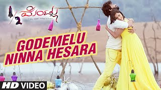 Godemele Ninna Hesara Full Video Song ||