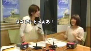 顔を活用する花澤香菜にツッコむ井口裕香w「はなざわぁぁぁあ!笑」☆チ...