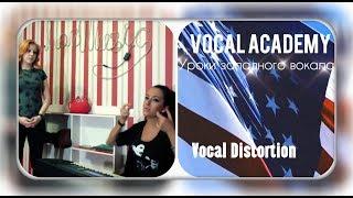 Уроки экстремального вокала - Vocal Distortion