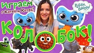 Котики, вперед! - Играем с Катей и Котей - Колобок - серия 23 - мультики сказки для детей
