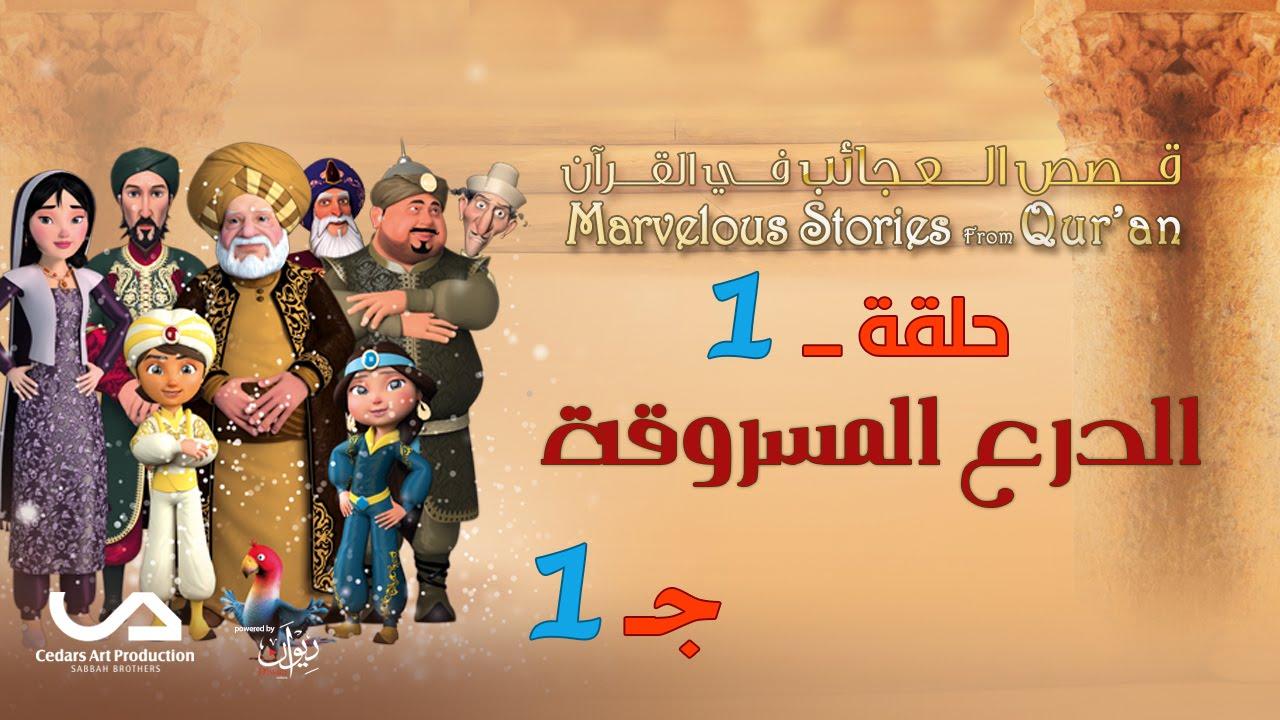 Download قصص العجائب في القرآن | الحلقة 1 | الدرع المسروقة - ج 1 | Marvellous Stories from Qur'an