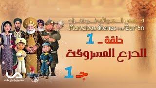 قصص العجائب في القرآن | الحلقة 1 | الدرع المسروقة - ج 1 | Marvellous Stories from Qur'an