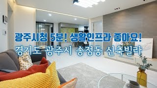 경기도광주신축빌라 행정타운인접! 생활인프라 좋은 송정동…
