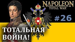 Napoleon:Total War - Австрия №26 - Тотальная война!