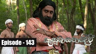 Kusumasana Devi | Episode 143 09th January 2019 Thumbnail
