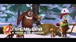 Медведи-соседи: Зимние каникулы (2015) HD трейлер | премьера 15 января(Семейный новогодний мультфильм Расписание сеансов в кино: http://goo.gl/74zBL5 Лайк если пойдешь на этот фильм! #муль..., 2014-12-23T14:11:14.000Z)