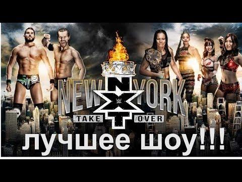 Обзор NXT Нью Йорк 2019