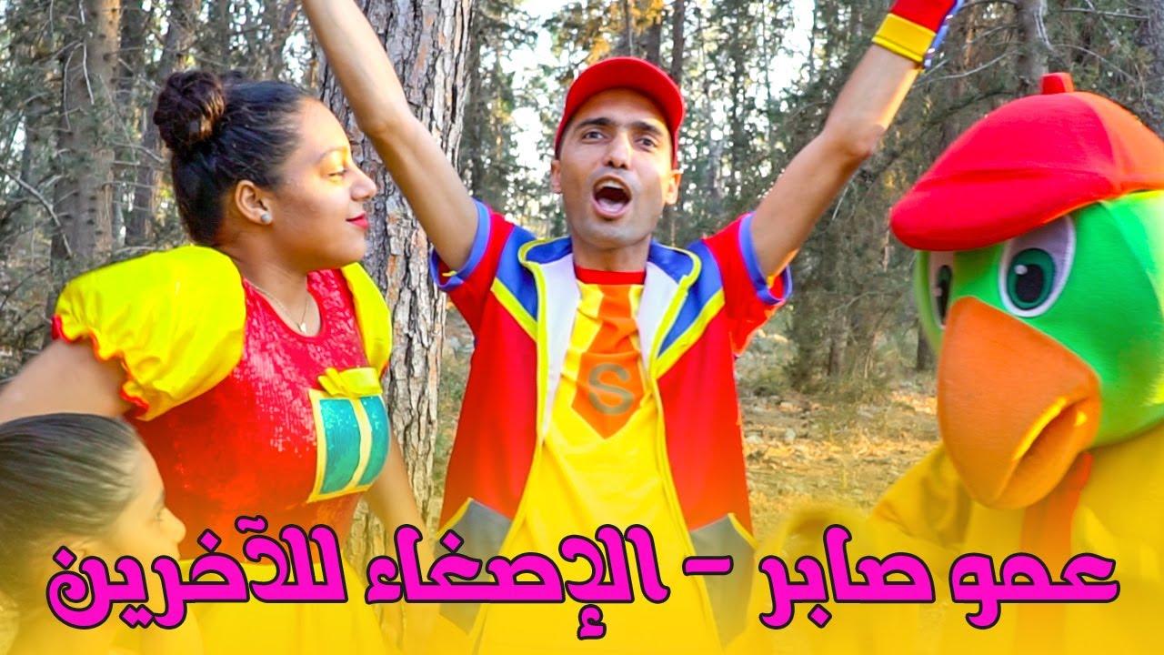 عمو صابر -الأصغاء للآخرين  Amo Saber - listen to others