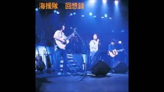 ライブアルバム「回想録」に収録(1986/12/21発売、1982/12/28福岡サン...