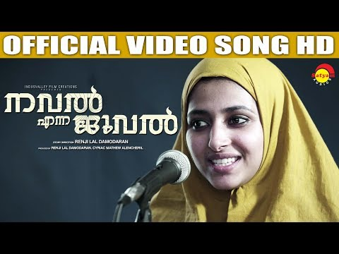 Neelambal Nilavodu Official Video Song HD | Film Nawal Enna Jewel | Shreya Ghoshal