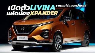 เปิดตัว All-New Nissan Livina 2019 แฝดน้อง Mitsubishi Xpander ราคา เร่ิ่มที่ 4.4 แสนบาท | CarDebuts