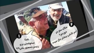 خبر تو خبر – ترس و دروغ سپاه – دروغهاي نجومي روحاني  - نظرسنجي تي وي ريش سر كنسرت
