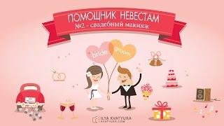 №2 Свадебный макияж   Советы невестам от эксперта