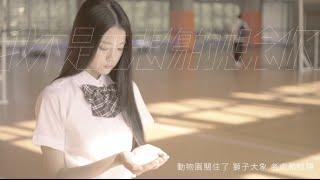 [我不是在悲傷的想念你] 丁丁張x陳珊妮【OFFICIAL MV】 Mp3