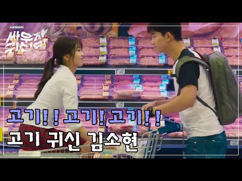 tvnghost '고기! 고기!' 고기 귀신 김소현, 옥택연에 필살 애교 발사! 160718 EP.3