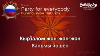 Скачать Бурановские Бабушки Party For Everybody Россия