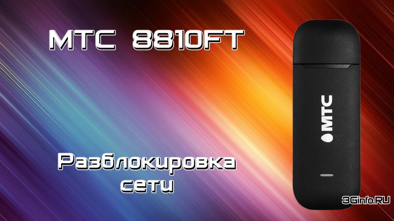 МТС 8810FT 4G модем. Разблокировка сети
