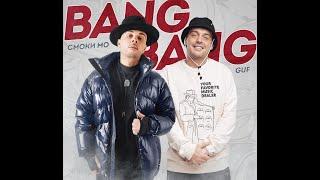 Смоки Мо - BANG BANG (feat. Guf)