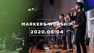 MARKERS 마커스 목요예배 [20.06.04] 예배실황 (Official)
