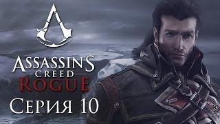 Assassin's Creed: Rogue - Прохождение на русском [#10] PC