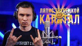 Капитал - Ляпис Трубецкой (Cover by RADIO TAPOK)