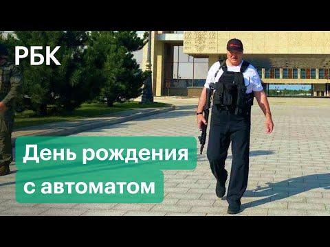 Александр Лукашенко отметил день рождения с автоматом в руках