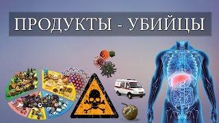 Что нельзя есть при гепатите С, Б | Опасные продукты питания при гепатите С, которые убивают