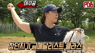 여자 창던지기 선수가 평생 처음 야구공을 던지면?