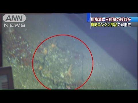 123便の残骸か…相模湾海底で発見 日航機墜落30年(15/08/12)