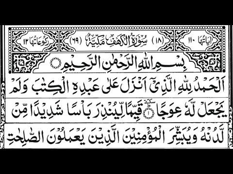 Download Surah Al-Kahf   جمعة مبارك   Jumma Mubarak   18-سورۃالکھف
