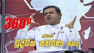 360 with Buddhika Pathirana (05 - 08 - 2019) Thumbnail