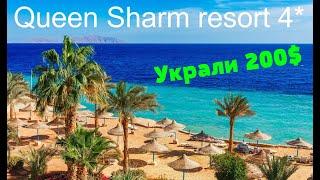 Обзор Queen Sharm resort 4 Украли 200 Египет Шарм Эль Шейх