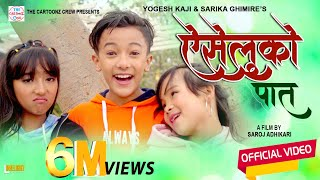 Aiseluko Pat | Cartoonz Crew jr | Yogesh Kaji & Sarika Ghimire | Music Video