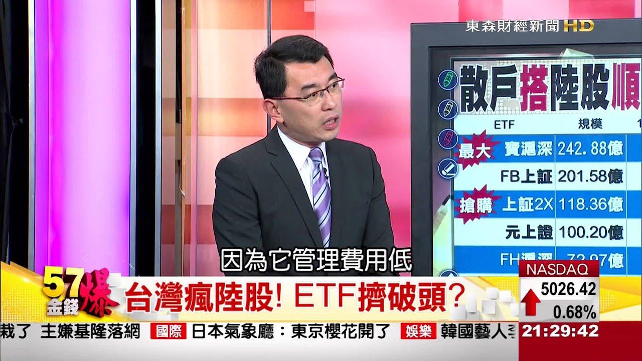 ETF誰最賺?陸股ETF 臺灣基金績效排行-57金錢爆-2015-0323-2/3 - YouTube
