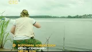 Воронины новый сезон круиз «Семейный»   Новый 21 сезон