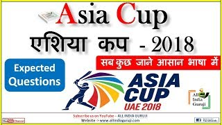 Asia Cup Cricket 2018 एशिया कप क्रिकेट history & Important facts questions in hindi english