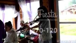 Агентство Fiesta. Живая музыка на свадьбу, корпоратив.