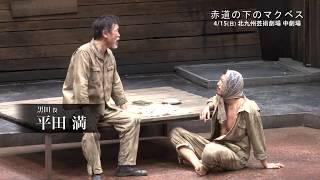 「赤道の下のマクベス」 4月15日(日)14:00開演 北九州芸術劇場中劇場 ...
