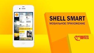 АЗС SHELL. Мобильное приложение. Обзор от Avtozvuk.ua(, 2016-06-05T12:22:38.000Z)