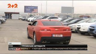 Українці пересідають на авто з Грузії