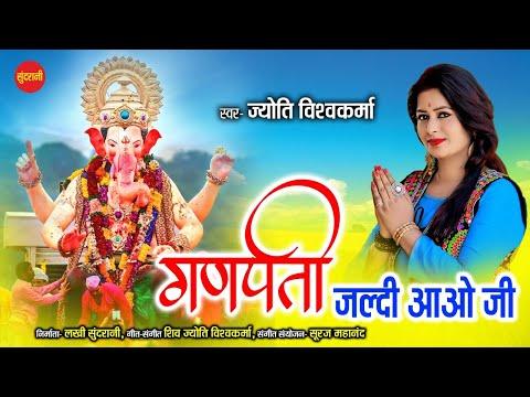 गणपति जल्दी आओ जी - Ganpati Jaldi aao Ji -Jyoti Vishwakarma - HD VIDEO SONG