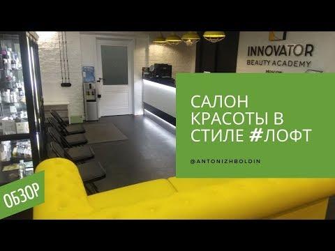 Как сделать интерьер в стиле лофт Салон красоты в Москве под ключ