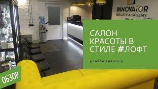 Смотреть видео Как сделать интерьер в стиле лофт Салон красоты в Москве под ключ онлайн