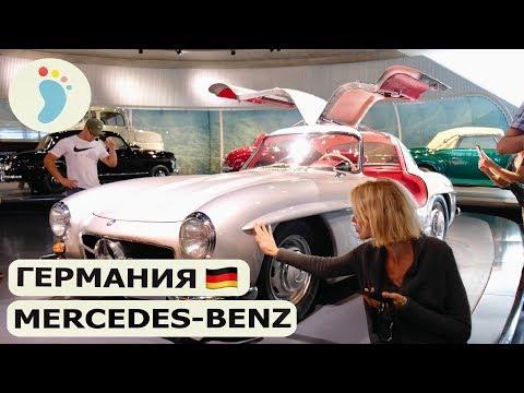 Музей Mercedes-Benz Штутгарт Германия наше Путешествие Европа без виз