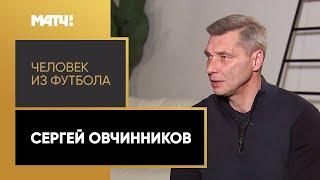 Человек из футбола Сергей Овчинников