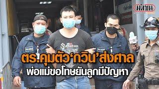 ตำรวจคุมตัว'กวิน'ส่งศาล พ่อแม่ขอโทษครอบครัวยันลูกมีปัญหา : Matichon Online