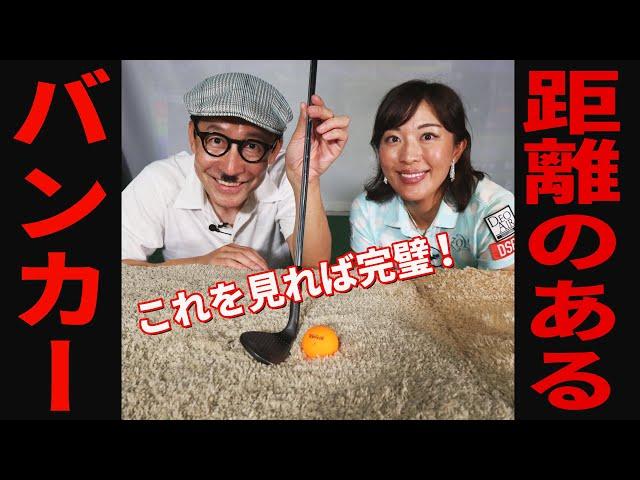 距離のあるバンカーショットはどう打つ? 小澤美奈瀬が芸人・ジョニ男に58度のウェッジで打つコツを伝授!